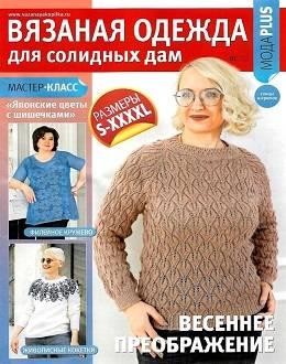 Вязанная одежда для солидных дам №1 2021...