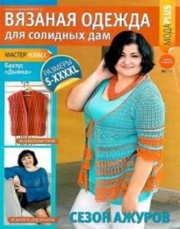 Вязанная одежда для солидных дам №2 2021...