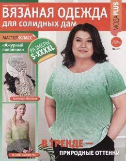 Вязанная одежда для солидных дам №3 2021...