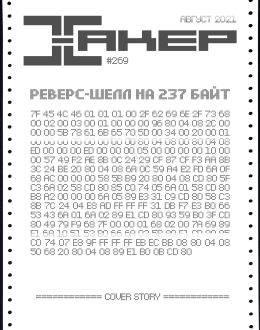 Хакер №269 (8) август 2021...