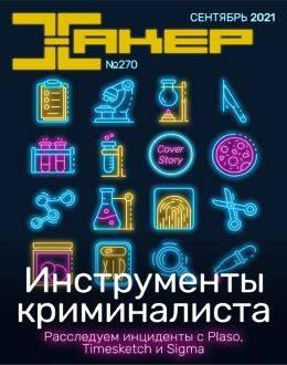 Хакер №270 (9) сентябрь 2021...