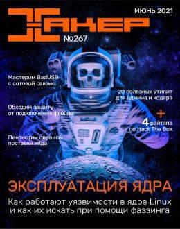 Хакер №267 (6) июнь 2021...