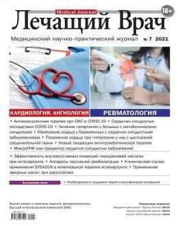 Лечащий врач №7 июль 2021...