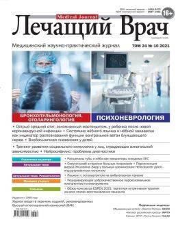 Лечащий врач №10 октябрь 2021...