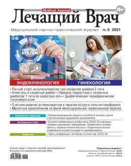Лечащий врач №3 март 2021 читать онлайн журнал