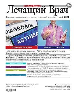 Лечащий врач №4 апрель 2021 читать онлайн журнал