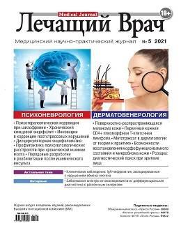 Лечащий врач №5 май 2021 читать онлайн журнал