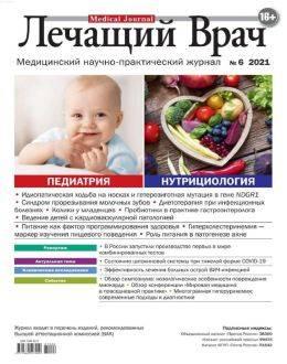 Лечащий врач №6 июнь 2021 читать онлайн журнал