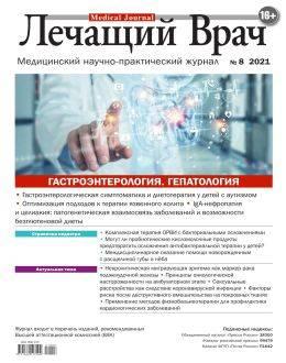 Лечащий врач №8 август 2021 читать онлайн журнал