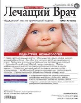 Лечащий врач №9 сентябрь 2021 читать онлайн журнал