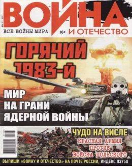Война и отечество №4 2021...