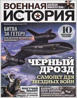 Военная история №1 январь 2021...