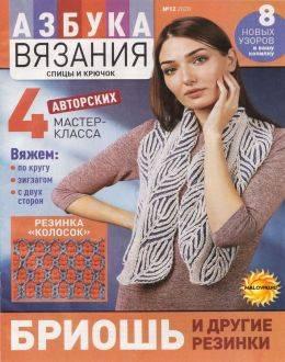 Азбука вязания №12 2020 читать...