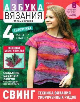 Азбука вязания №4 2021 читать...