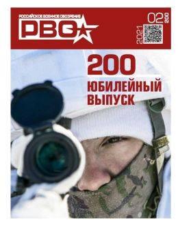 Российское военное обозрение №2 февраль 2021...