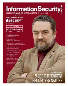 Information security №1 март 2021...