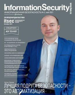 Information security №2 май 2021...