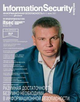 Information security №3 июль 2021...