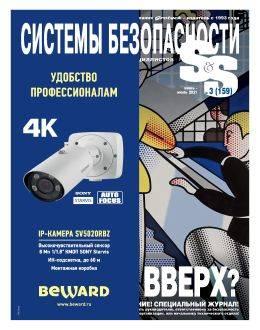 Системы безопасности №3 июнь-июль 2021...