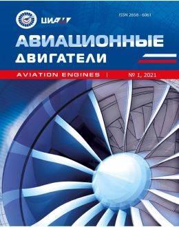 Авиационные двигатели №1 2021...