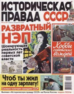 Историческая правда СССР №3 2021...