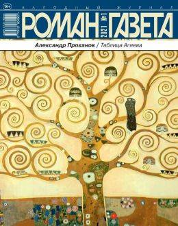 Роман-газета №1 2021...