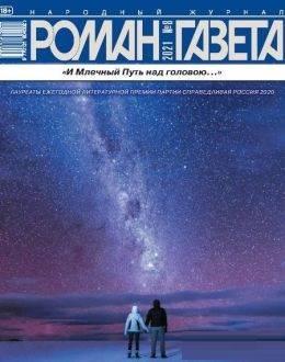 Роман-газета №8 2021...