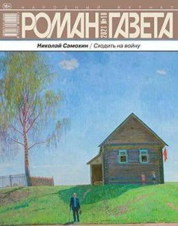 Роман-газета №10 2021...