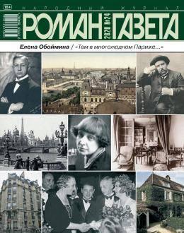 Роман-газета №24 2020...