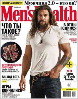 Men's Health №9 сентябрь 2021...