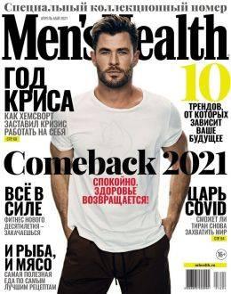 Men's Health №4-5 апрель-май 2021...