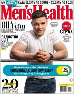 Men's Health №6-8 июнь-август 2021...