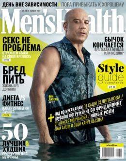 Men's Health №10-11 октябрь-ноябрь 2021...