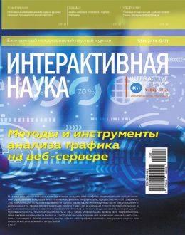 Интерактивная наука №7 2021...