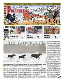 Российская охотничья газета №3-4 февраль-март 2021...
