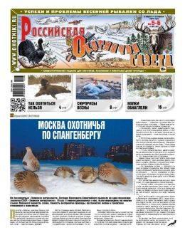 Российская охотничья газета №5-6 март-апрель 2021...