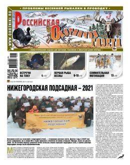 Российская охотничья газета №7 апрель 2021...