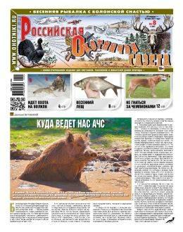 Российская охотничья газета №8 апрель-май 2021...