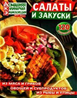 Домашняя кулинария энциклопедия №2 февраль 2021...