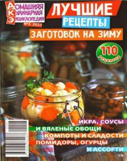 Домашняя кулинария энциклопедия №3 2021 читать...