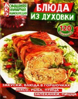 Домашняя кулинария энциклопедия №1 январь 2021...