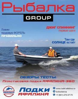 Рыбалка Group №10 апрель 2021...
