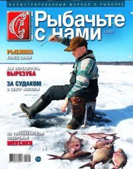 Рыбачьте с нами №1 январь 2021...