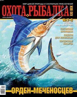 Охота и рыбалка XXI век №7-8 июль-август 2021...