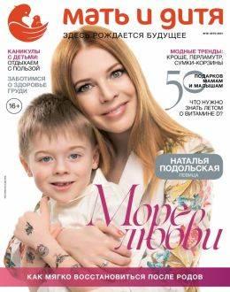 Мать и дитя №18 лето 2021...