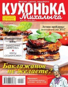 Кухонька Михалыча №8 август 2021...