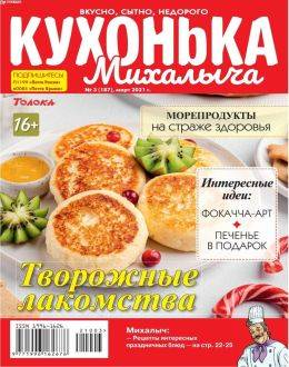 Кухонька Михалыча №3 март 2021...