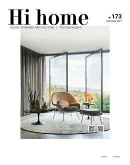 Hi home №173 сентябрь 2021...