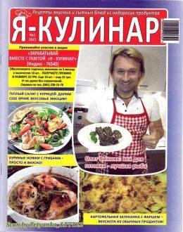 Я - кулинар №1 январь 2021...