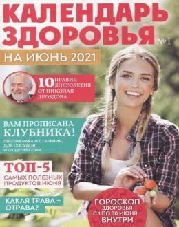 Календарь здоровья №1 июнь 2021...